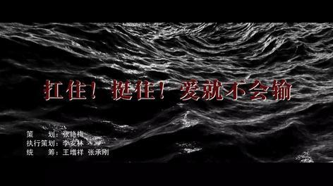 《爱就不会输》MV