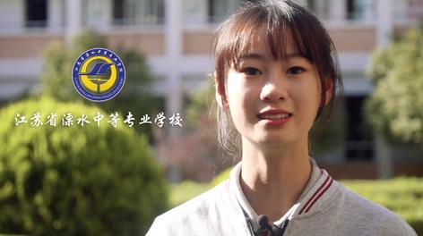 江苏省溧水中等专业学校2020年招生宣传片