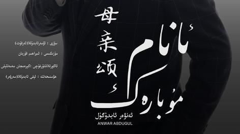 母亲颂(anam mubarak)MV