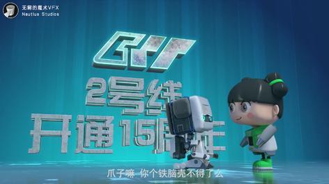 重庆轨道交通开通15周年 终于有自己的吉祥物了
