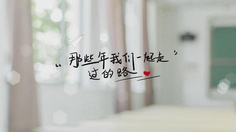 2020松阳哈灵幼儿园大二班毕业微电影