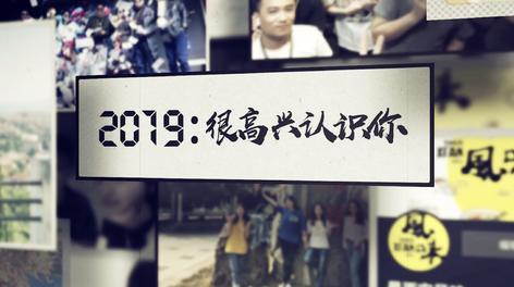【智讯互动】年会祝福视频