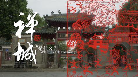 禅城宣传片