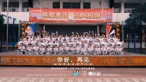 2020年柳州市柳邕路第一小学1401班毕业微电影《你好,再见》